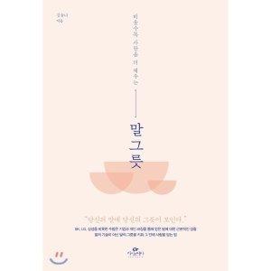 말 그릇 : 비울수록 사람을 더 채우는  김윤나
