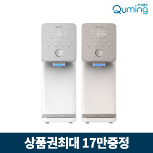 현대큐밍 냉온정수기렌탈 더슬림플러스 HQP2011C