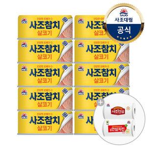 사조참치 (안심따개) 살코기 150g x10캔 +키친타올x1개
