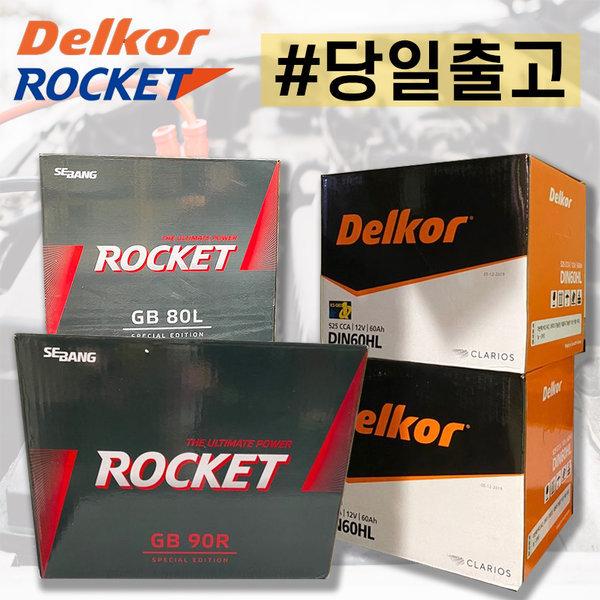 델코 로케트 자동차 배터리 밧데리 60/80/90/100 교환