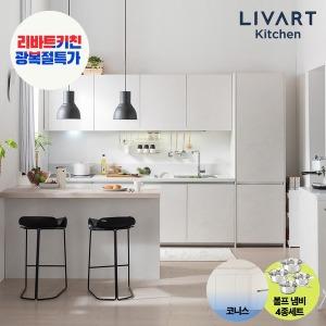 리바트 광복절특가 TOP3 주방+코니스+냄비4종(~8/16)