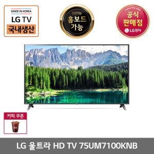 LG 울트라 HD TV 75UM7100KNB 스탠드 인공지능 홈보드