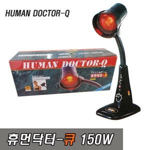 휴먼닥터큐 가정용 적외선조사기 150W