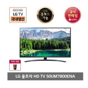 LG전자 LED TV 평면스탠드형 127cm(50UM7800ENA/고정)