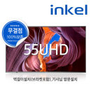 140cm(55) UHD TV 무결점삼성패널 벽걸이형 무료설치