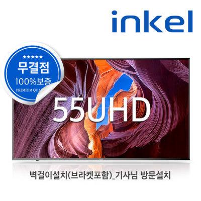 [인켈] 140cm(55) UHD TV 무결점삼성패널 벽걸이형 무료설치