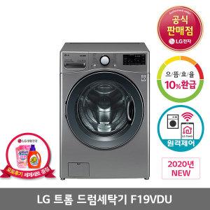 LG전자 트롬 드럼세탁기 19kg(F19VDU/실버)