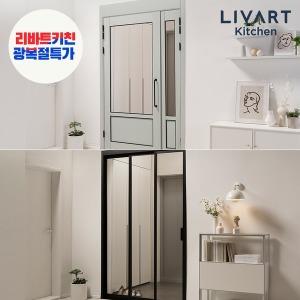 리바트 광복절특가 돌체/알파 3연동 중문(~8/16)