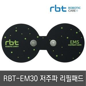리필패드 저주파 마사지기 RBT-EM30용 교체패드 무배