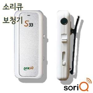 소리큐 보청기 S33 국산보청기 음성증폭기 송해보청기