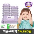 슈퍼대디 아기물티슈 시그니처 캡형 70매 10팩