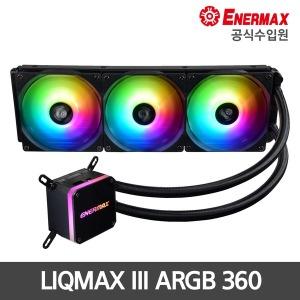 에너맥스 Enermax LIQMAX III ARGB 360 수랭쿨러