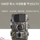 1200만화소 야생동물 감시 무선CCTV 배터리사용 CCTV