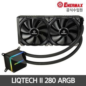 에너맥스 Enermax Liqtech II 280 수랭쿨러
