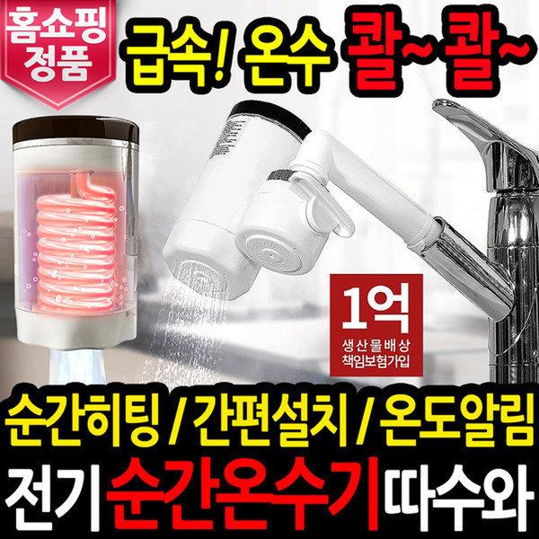전기 순간온수기 따수와+샤워기 세트 온수기 온수히터