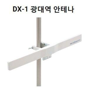 스펙트럼 DX-1 안테나 / HDTV / FM 수신 안테나