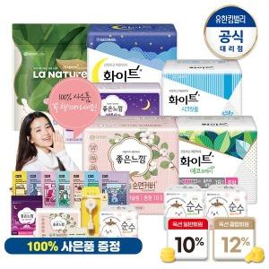 특가 좋은느낌 화이트 생리대 팬티라이너 탐폰/증정