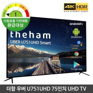 우버 U751UHD 190cm(75) UHD 안드로이드 스마트TV