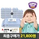 슈퍼대디 아기물티슈 스탠다드 100매 20팩(50gsm)