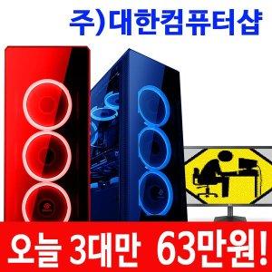 63만원/10세대/i5 10400 16GB GTX1660/노마드조립PC