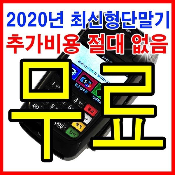 (판매1위)무선카드단말기 휴대용신용체크기 결제기