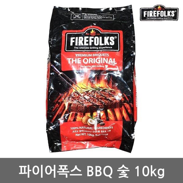 New 파이어폭스 바베큐 숯 10Kg BBQ 바베큐 차콜