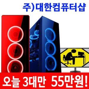 //55만원/10세대/10400F 16G 240 GTX1650노마드조립PC