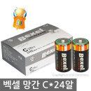 벡셀 망간건전지/ C (R14)/ 24알/ Bexel 배터리/1박스