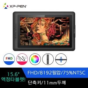 XP-Pen Artist15.6 입문용 액정타블렛 8192레벨 혜택가
