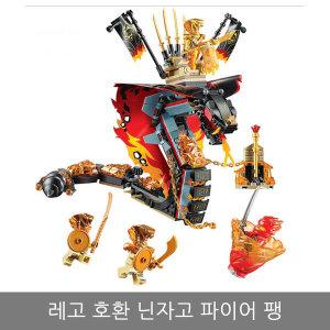 레고 화환 닌자고 파이어 팽 70674 중국 블럭