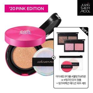 20 핑크 에디션 - 에센셜 스킨 누더 쿠션 (아이섀도우더블 정품+퍼프 증정)