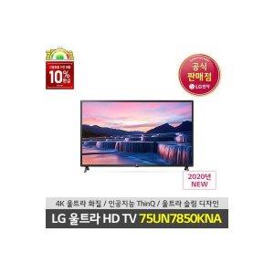 LG전자 75UN7850KNA 각도조절 벽걸이형 UHD TV