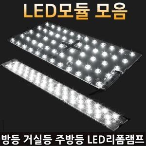 LED모듈 LED 방등 거실등 주방등 리폼램프 LED형광등