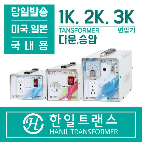 1k 한일트랜스/변압기/가정용 1k 220v-100v 다운
