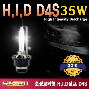 쏠라젠 HID램프 D4S/D4R/D4C/HID벌브/HID전구/전조등