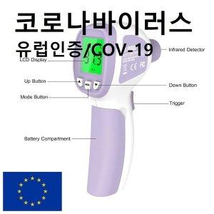 CE인증正品 적외선체온계 레이저비접촉 병원용 의료용