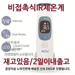 AOV 적외선 비접촉체온계 가정용 귀체온계 美당일출고