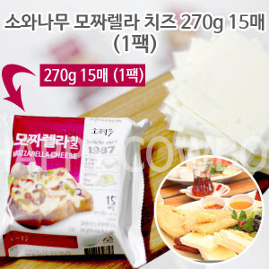 소와나무 모짜렐라 치즈 270g 15매x6팩