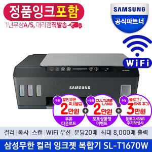 SL-T1670W 정품무한 잉크젯복합기 WiFi지원 (상품권2만