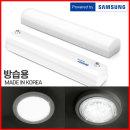 LED욕실등 방습등 화장실 조명 등기구 터널 20W 삼성칩