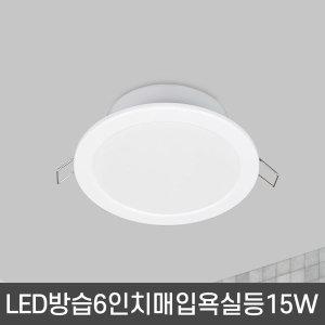 LED욕실등 방습등 화장실 조명 6인치 매입 15W 삼성칩