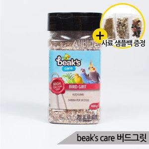 Beak s care 버드그릿 400g 미네랄 칼슘 영양보충모이
