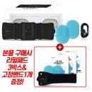 온열저주파마사지기 +패드3박스(6매) +고정밴드 1개