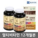 슈퍼비젼 멀티비타민 종합비타민 2병+손소독제 증정