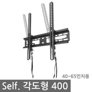벽걸이브라켓 티비 TV거치대 다이 상하각도40-65인치용