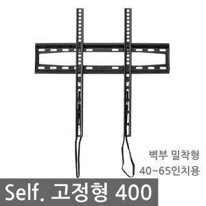 벽걸이브라켓 티비 TV거치대 다이 고정형32-65인치용