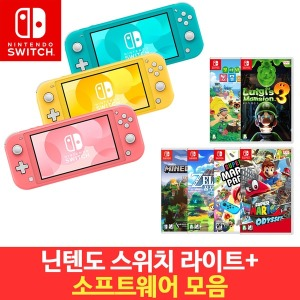 닌텐도 스위치 라이트 색상 택+ 인기 게임팩 1개 선택
