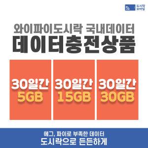 (연장상품) 와이파이도시락 국내데이터 월(30일) 5GB/15GB/30GB