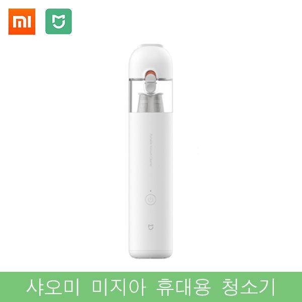 샤오미 미지아 차량용 휴대용 미니 청소기/무료배송