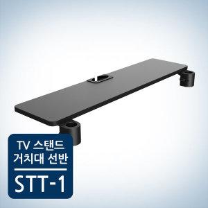 SB-75 전용 TV 셋탑박스 전용거치대 STT-1
